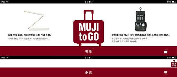 02MUJI-GO2