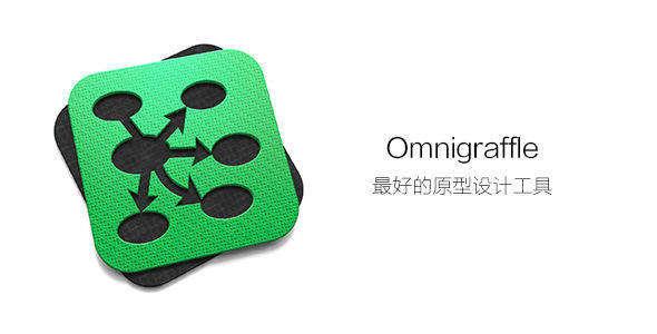 5.tools.omnigraffle