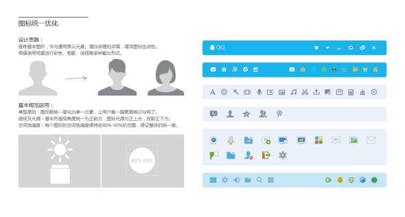 2014年最新QQ6.0版本即将发布下载,敬请期待