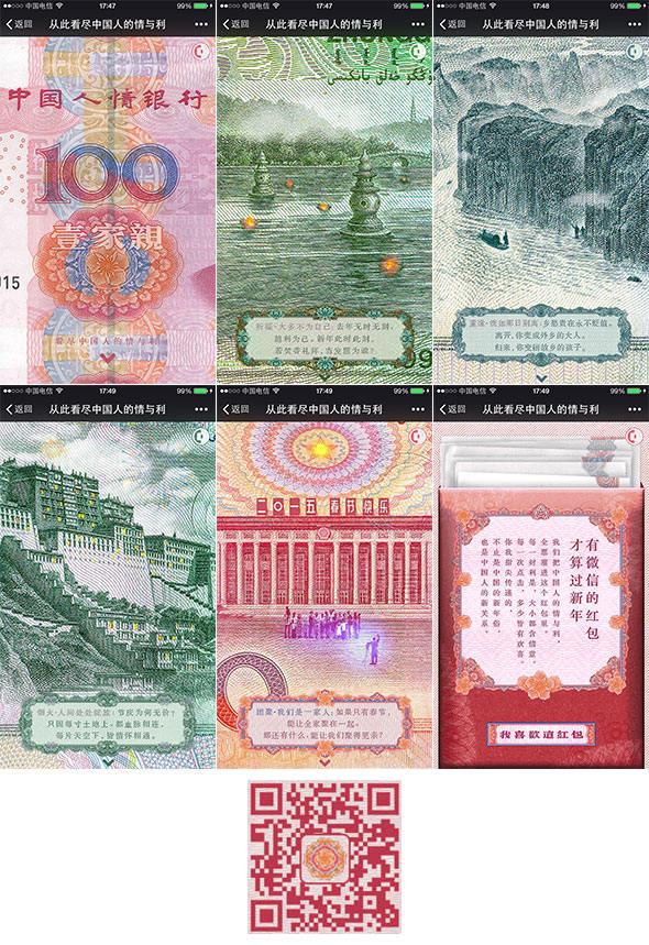 从此看尽中国人的名与利