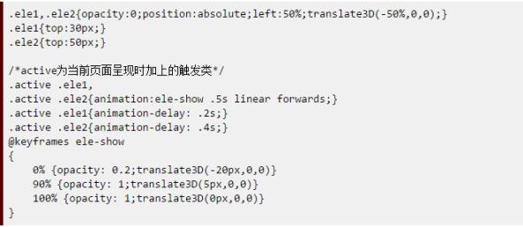 玩转HTML5移动页面(动效篇)