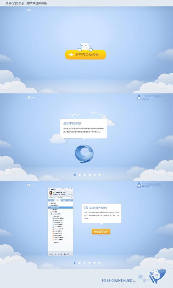 用户教育产品化:设计产品化的微型实践