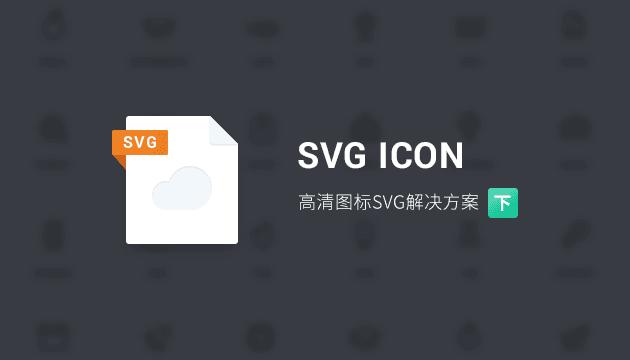 高清ICON SVG解决方案(下)