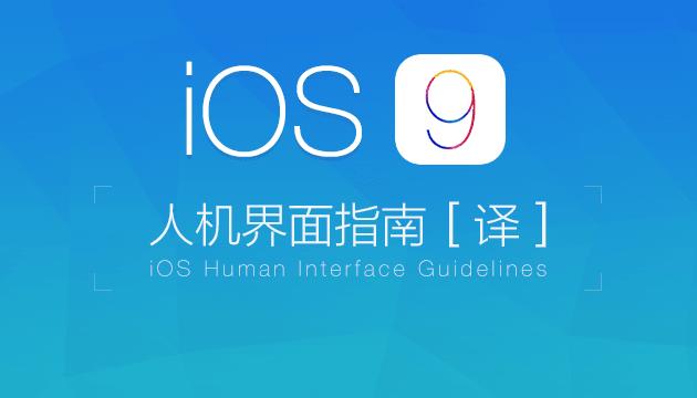 iOS 9翻译头图
