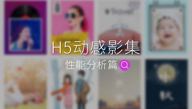 h5动感影集文章-cover (1)