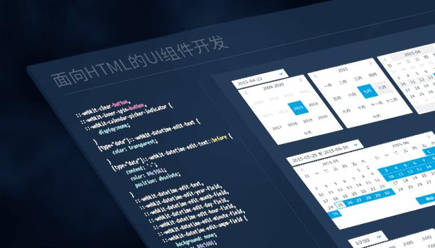 面向HTMLUI组件开发-封面-v3