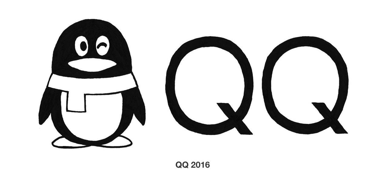 【1999-2016】QQ品牌蜕变