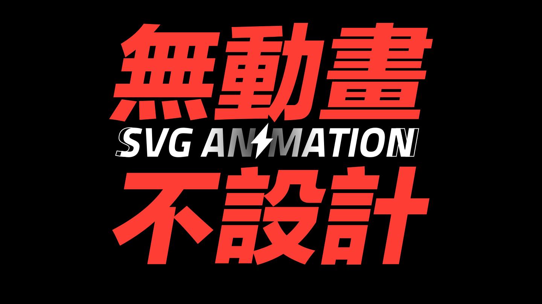 带你轻松打开SVG动画的大门